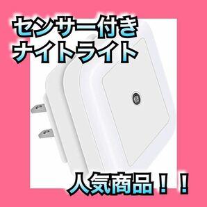 LED ナイトライト 自動ナイトライト センサー付き スマートコンパクトデザイン 廊下 寝室 玄関 階段 浴室 キッチン最適