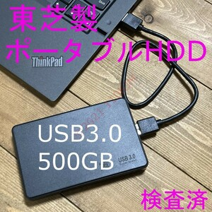 【数量限定】 検査済 500GB USB3.0 ポータブルHDD 東芝製