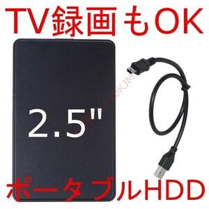 【価格応談!】 検査済 320GB ポータブルHDD