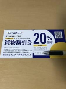 即決 オンワード ONWARD 株主優待 オンワード・クローゼット買物割引券 20%割引 有効期限2022/5/31 取引ナビ通知
