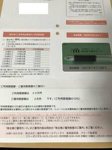 即決 三越伊勢丹ホールディングス 株主優待カード 10%割引 利用限度額30万円 男性名義 有効期限2022/7/31 送料63円