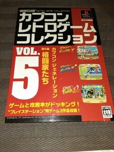 カプコン レトロゲームコレクション vol.5