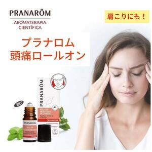 プラナロム 頭痛ロールオン 5ml