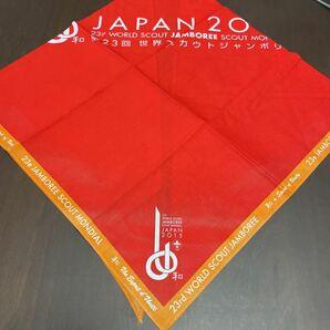 ボーイスカウト 第23回 世界ジャンボリー スカウト ネッカチーフ 2015年開催 汗ジミ色褪せあり USED