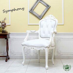 フレンチロココ調 復刻アンティーク家具 エレガント シングルチェア 猫脚 白家具 ホワイトレザー 本革 アームチェア 6093-H-18L16