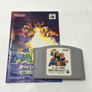 NINTENDO64 ソフト スーパーマリオ64 任天堂 動作確認済み 説明書付き レトロ ゲーム カセット