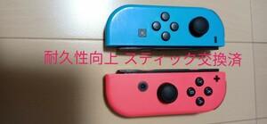 Nintendo Switch ジョイコン ニンテンドースイッチ Joy-Con 新型耐久性向上スティック ブルー&レッド