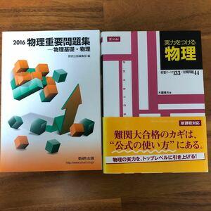 物理重要問題集 数研出版 物理基礎 物理 大学受験 実力をつける物理 Z会