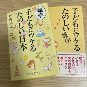 子供にウケるたのしい日本 子供にウケる楽しい雑学
