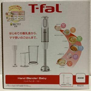 【新品未開封】T-fal ティファール ハンドブレンダー ベビー スノーホワイト