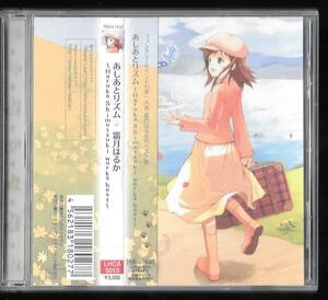 霜月はるか CD あしあとリズム Haruka Shimotsuki works best 送料180円~