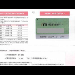 最新★三越伊勢丹HD  株主優待カード1枚 【利用限度額100万】
