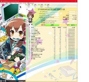 ☆Seagate ST1000LM014 HDD+SSD ハイブリッドSSHD 1TB 2.5インチ NO.18 使用1052時間