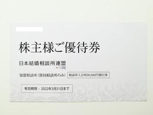 IBJ 株主優待 相談所入会時30000円割引券 日本結婚相談所連盟