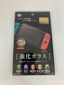 任天堂 Switch ライト 画面保護ガラスフィルム