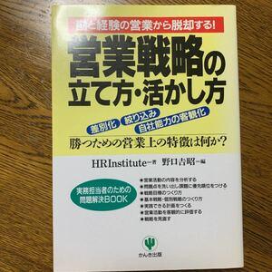 営業戦略の立て方活かし方 実務担当者のための問題解決BOOK/HR Institute (著者) 野口吉昭 (編者)