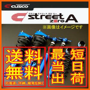 クスコ 車高調 Street ZERO A ストリートゼロA レクサス SC FR SC430 UZZ40 3UZ-FE ゴム固定式/ゴム固定式 05/8~2010/07 188 61N CN