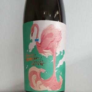 【限定】フラミンゴオレンジ1.8L/国分酒造(鹿児島県)安田 クールミントグリーン