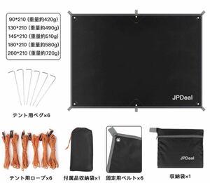 グランドシート テントシート グラウンドシート 軽量 防水 紫外線カット レジャーシート 登山収納バッグ付き