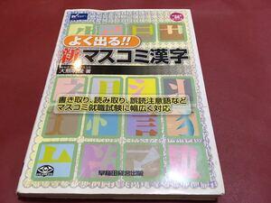新マスコミ漢字 wセミナー 漢字 趣味