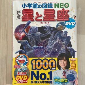 新品同様★小学館の図鑑NEO 星と星座 ※本のみ、DVD無し