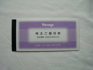 ハニーズ(Honeys)  株主優待券 3,000円分 有効期限 2022年8月31日 未使用新品