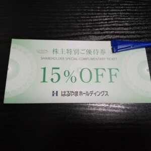 はるやま 株主特別ご優待券 15%OFF