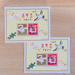 お年玉◆記念切手 平成27年2015年 ハガキ当選 特別切手シート2枚組◆年賀切手 お年玉切手 切手シート