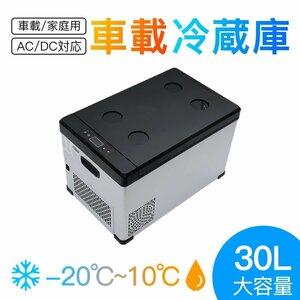 ポータブル 車載冷蔵庫 30L 冷蔵庫 冷凍庫 -22℃~20℃ 車載/家庭用 AC100V 小型 キャンプ アウトドア