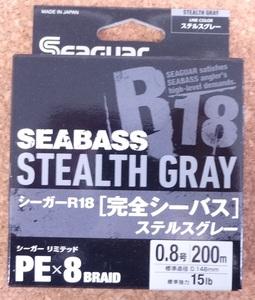 即決 クレハ シーガー R18 完全シーバス ステルスグレー 0.8号 200m PEライン X8 8ブレイド