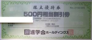 【2022.06.30迄】進学会ホールディングス 株主優待券3000円分(500円×6枚)【送料無料】