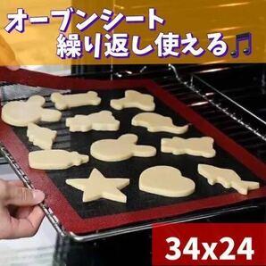 オーブンシート クッキングシート シルパン シルパット お菓子 パン クッキー 送料込み 最安値