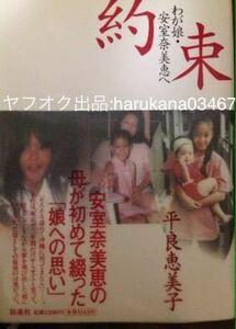 安室奈美恵 平良恵美子 「約束 わが娘・安室奈美恵へ」  1998年  帯付き レア 貴重 入手困難 即決 AMURO NAMIE
