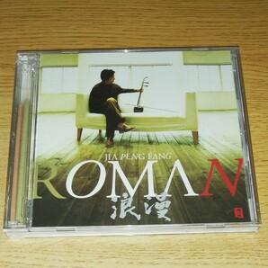 CD 賈鵬芳 ジャー・パンファン/ROMAN 浪漫