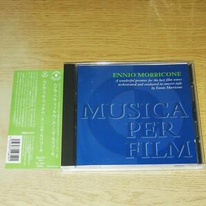 CD エンニオモリコーネ ENNIO MORRICONE ムジカペルフィルム MUSICA PER FILM
