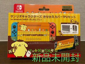 サンリオキャラクターズ きせかえカバー for Nintendo Switch ckt-001-2 ポムポムプリン