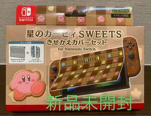 Switch 星のカービィ きせかえカバーセット for Nintendo Switch SWEETS