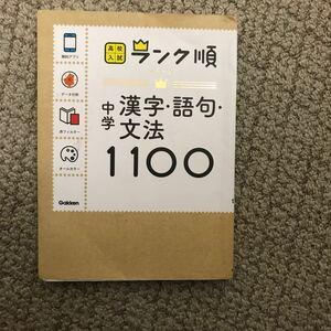 gakken 高校入試 ランク順 中学 漢字・語句・文法1100