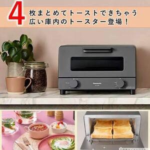 [新品・未使用]パナソニック NT-T501-H グレー オーブントースター