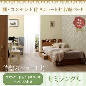 ショート丈 棚・コンセント付き収納ベッド〈Caterina〉スタンダードボンネルコイルマットレス付き セミシングル【モカブラウン】