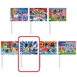 日本ハムファイターズ/中島卓也/大漁旗風デザイン ミニフラッグ