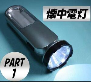 【アウトドア】3WAYライト 懐中電灯・ランタン・スタンドライト コンパクト