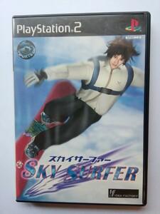 PlayStation 2ソフト スカイサーファー