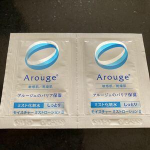 アルージェ モイスチャーミストローションⅡ(ミスト化粧水/しっとり)サンプル2回分 バリア保湿 敏感肌/乾燥肌