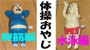 BANDAI.... road series gymnastics ...~.. compilation / swim compilation set used