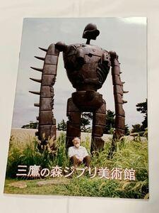 古本☆三鷹の森ジブリ美術館パンフレット☆宮崎駿☆天空の城ラピュタ となりのトトロ