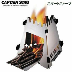 焚き火台 CAPTAIN STAG カマド スマートストーブ デルタ UG-46