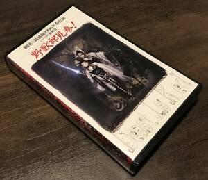 VHS ビデオ 劇団☆新感線 いのうえ歌舞伎「 野獣郎見参! 」1996年オリジナルキャスト 橋本さとし 高田聖子 検索:DVD 20century BOX