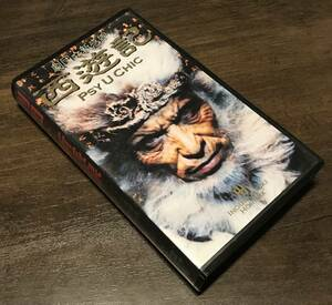 VHS ビデオ 劇団☆新感線 いのうえ歌舞伎「 西遊記 」1999年 筧利夫 坂井真紀 古田新太 橋本じゅん 検索:DVD 20century BOX