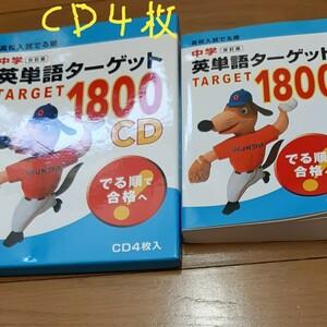 高校入試出る順 中学改訂版 英単語ターゲット1800、 CD4枚